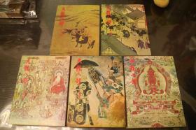 罕见明河社老版 金庸武侠  《天龙八部》 全5册 1980年再版 统一版次  私藏品佳