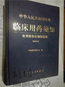 中华人民共和国药典  临床用药须知 化学药和生物制品卷 2005年版 国家药典委员会 人民卫生出版社 16开硬精装