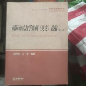 研究生教学用书:国际商法教学案例(英文)选编(第2版)