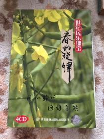 世纪民乐瑰宝 春的旋律(4CD)