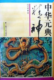 中华元典精神(冯天瑜先生文化史名作)(1994年一版一印,自藏,品相95品)