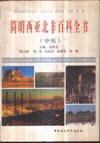 简明西亚北非百科全书(中东 精装)