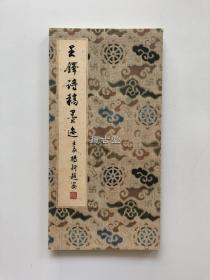 王铎诗稿墨迹   原色印刷  折帖一册