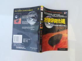 地球空洞之谜:探寻人类世界最神奇的古老预言