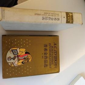 《普希金作品选》——世界文学名著珍藏本