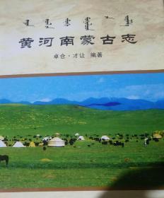 黄河南蒙古志