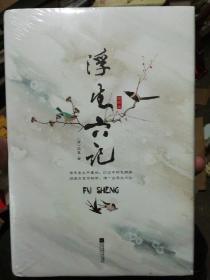 浮生六记(语文新课标课外阅读书目,国家读物)