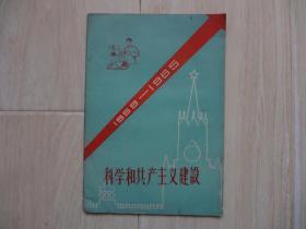 科学和共产主义建设 (书内有小口)【馆藏书】