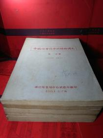 1964年【全国防雷设计训练班讲义第一、二、三、四、第五分册】五册全。(油印本)。内页品好。品如图。