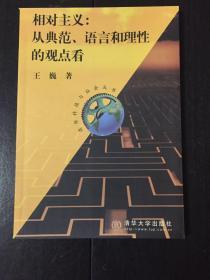 《相对主义:从典范、语言和理性的观点看》(正版库存书)