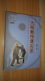 太极拳授课实录(附DVD)赵琴签名本