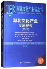 湖北文化产业蓝皮书——湖北文化产业发展报告(2018)