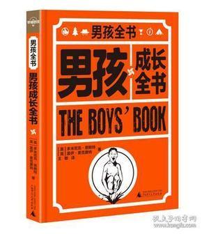 男孩成长全书