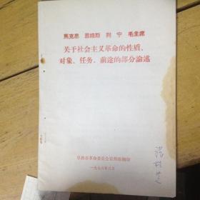 马克思恩格斯列宁毛主席关于社会主义革命的性质、对象、任务、前途的部分论述