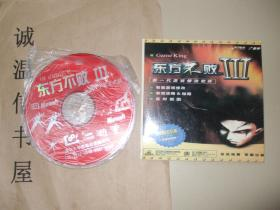 游戏光盘 东方不败简体中文完全正式版