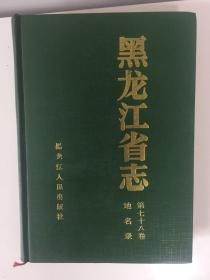 黑龙江省志 78 地名录