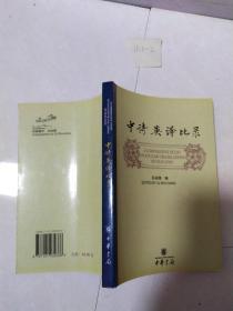 中诗英译比录
