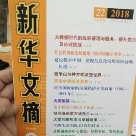 新华文摘(2018年22