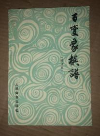 百变象棋谱 修订本