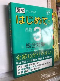 图解でわかる! はじめての英检3级 综合对策 CD2枚付 日文原版32开软精装语言学习书 ask出版
