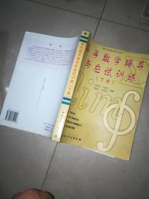 高等学校教学参考丛书  高等数学辅导与应试训练