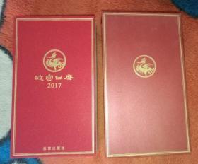 故宫日历 定制版 2017年 原版现货 带盒 实拍图内页全新