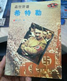 盗世奸雄 希特勒