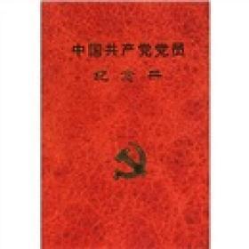 【正版】中国共产党党员纪念册