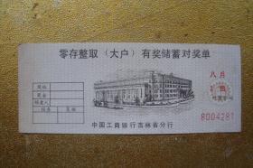 零存整取(大户)有奖储蓄对奖单    中国工商银行吉林省分行