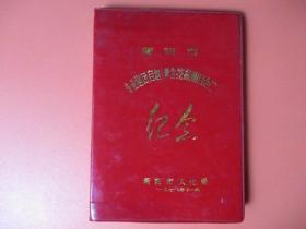 1978年日记本:衡阳市专业剧团自创(兼含挖掘)剧目会汇纪念日记本【当中大部分空白,两边有字】