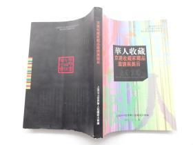 华人收藏京沪收藏家藏品邀请展图目        大16开铜版全彩精印
