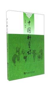 中国神童诗