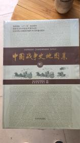 中国战争史地图集 (大8开精装  新书有塑封 )
