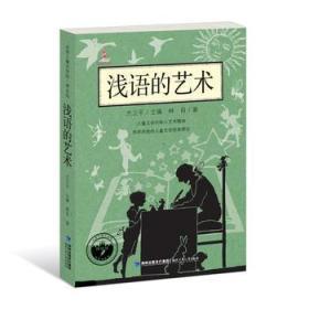 浅语的艺术 正版 林良  9787539550572