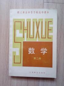 《数学》第二册(职工业余中等学校高中课本)