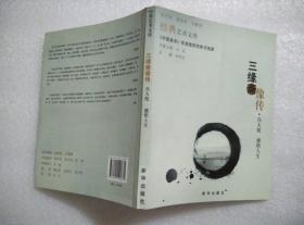 三缘斋像传·冯大彪 : 感悟人生.(签名本)