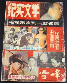 雪峰1989年第2、3期合刊