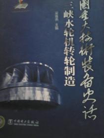 中国重大技术装备史话:三峡水轮机转轮制造