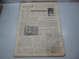 四川日报1984年2月(2日-29日)