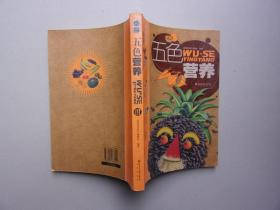 五色营养---家庭书架