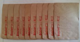 大号文革封10个合售——牛皮纸封 尺寸36*24