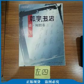 清·何绍基——中国历代名家墨迹精粹