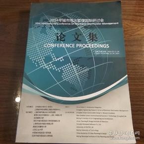 2014年城市雨水管理国际研讨会论文集