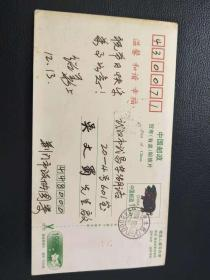 书法家,荆门政协周绍华致吴丈蜀明信片