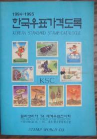 《韩国邮票价格图录(1994-1995年)》(在韩)