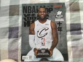 NBA灌篮 2018年第4期 带海报