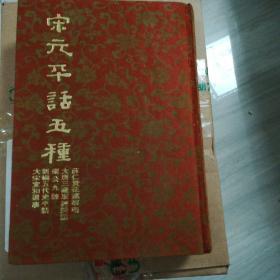 宋元平话五种