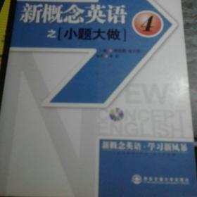 新东方·新概念英语之小题大做4