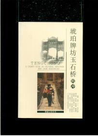 《琥珀牌坊玉石桥——腾冲》(32开平装 铜版彩印图文本 仅印6000册)九品