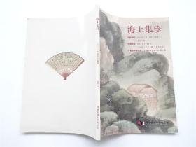 上海运通2013年春季拍卖会    海上集珍